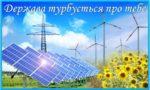 energoefect