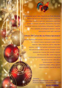 З Новим 2017 роком та Різдвом Христовим!