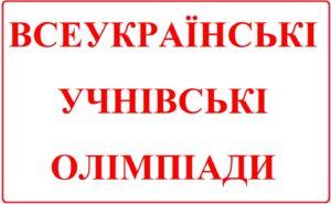 В Україні стартував заключний етап Всеукраїнських учнівських олімпіад з навчальних предметів