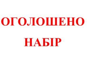 Оголошено набір на 2017-2018 навчальні роки до Луганського обласного ліцею-інтернату фізичної культури і спорту.