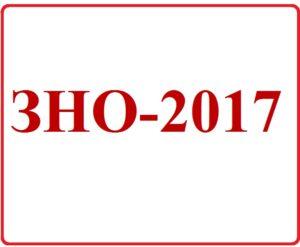 У Луганській області триває підготовка до проведення ЗНО-2017