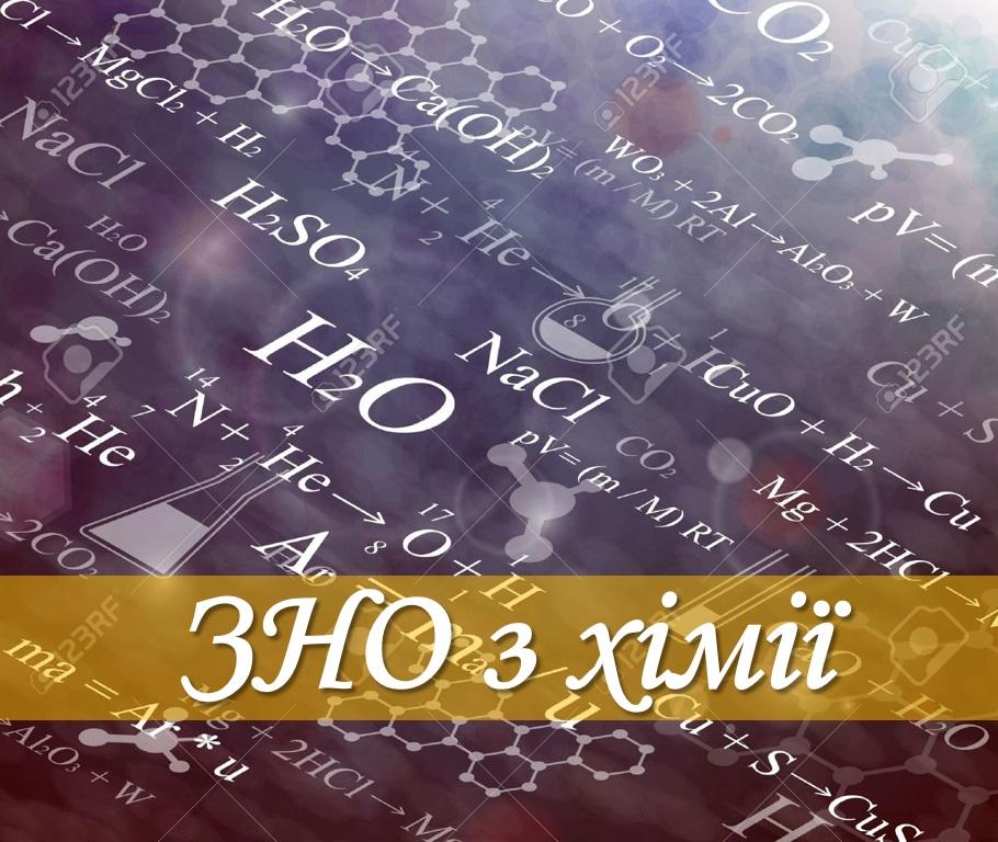 Відбулося ЗНО з хімії