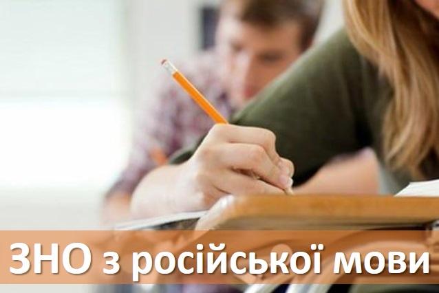 Відбулося ЗНО з російської мови