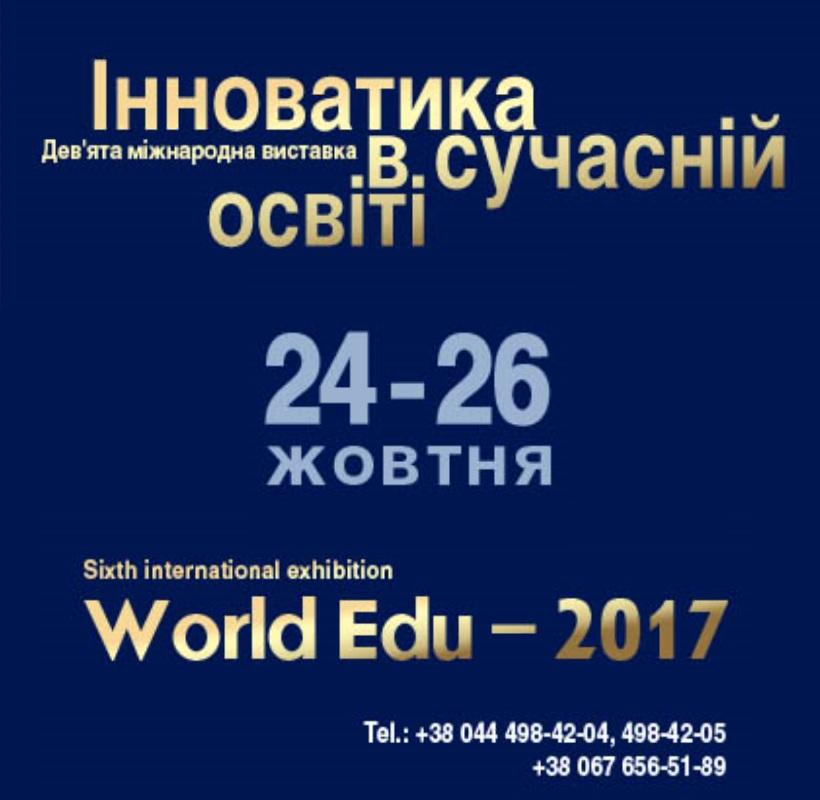 Щорічні освітні виставки «Інноватика в сучасній освіті» та «World Edu» відбудуться 24-26 жовтня в Києві
