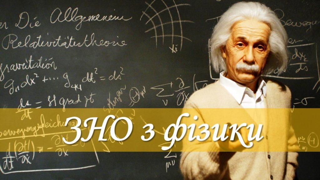 Відбулося ЗНО з фізики