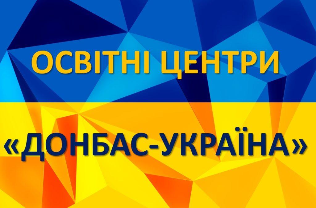 Діяльність освітніх центрів «Донбас-Україна» у Луганській області (оперативна інформація станом на 17.07.2017)