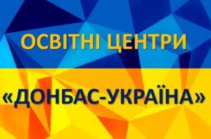 Про діяльність освітніх центрів «Донбас-Україна» в Луганській області(оперативна інформація станом на 03.09.2018)