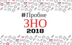 В Луганській області відбувся другий етап пробного ЗНО