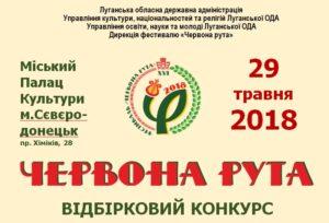 Луганський обласний відбірковий конкурс ювілейного фестивалю «Червона рута»