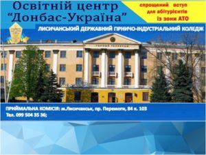 Освітній центр «Донбас-Україна» у Лисичанському державному гірничо-індустріальному коледжі