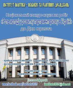 Національний конкурс наукових робіт «Роль молоді у розвитку парламентаризму в Україні» до Дня юриста