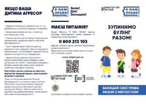 У закладах загальної середньої освіти області з 10 по 14 вересня пройдуть уроки «СТОП БУЛІНГ»