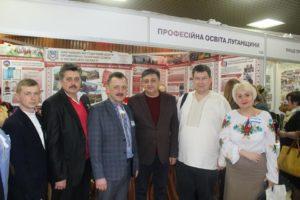Досягення професійної (професійно-технічної) освіти Луганської області на Десятій Міжнародній виставці «Сучасні заклади освіти – 2019»