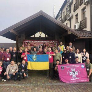 Всеукраїнський семінар-тренінг «Школа виховників джур – ІV»