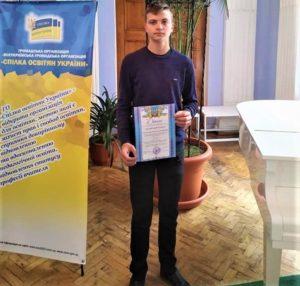 Юний еколог зі Старобільщини став переможцем у Всеукраїнському конкурсі
