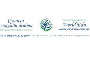 Запрошуємо на освітні виставки «Сучасні заклади освіти» й «World Edu», які відбудуться 12-14 березня 2020 року в Києві