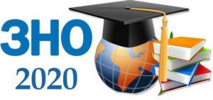 Реєстрація на ЗНО-2020: старт 3 лютого