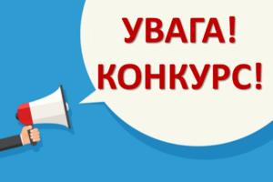 Оголошення про проведення конкурсу з визначення проєктів освітнього обміну між Луганською та Львівською областями