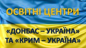 Про діяльність освітніх центрів «Донбас-Україна» та «Крим-Україна» у Луганській області (оперативна інформація станом на 25.08.2020)